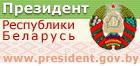 Президент Реуспублики Беларусь